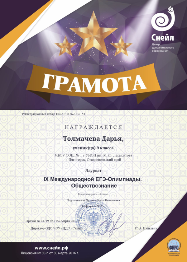chapter_member_win_Tolmacheva_Darya_3137153 (1)