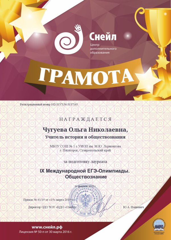 chapter_teacher_win_Chugueva_Olga_Nikolaevna (1)