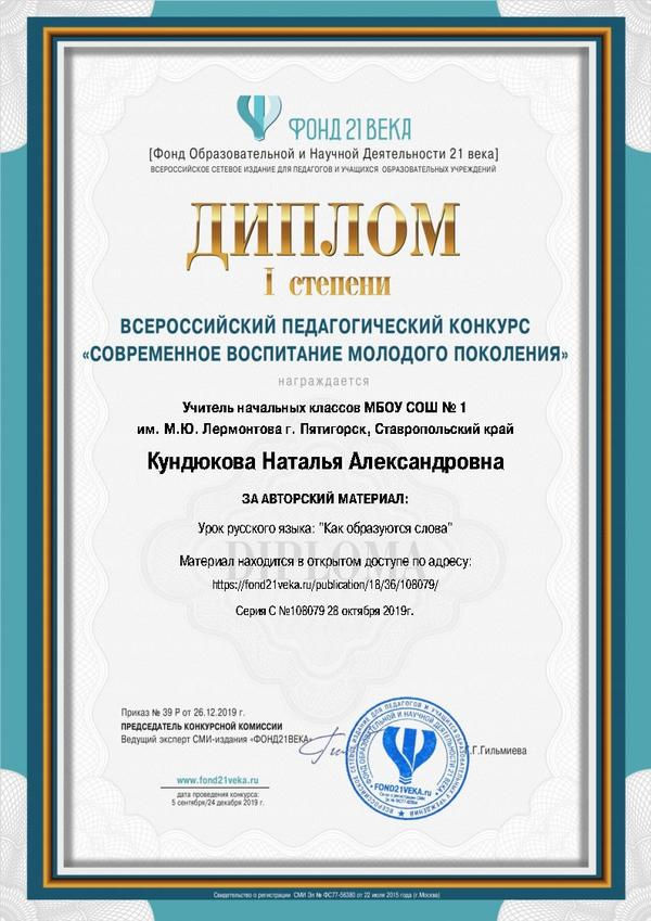 contest_diploma_108079